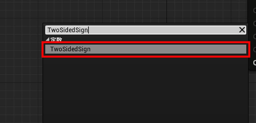 「TwoSidedSign」ノードを作成