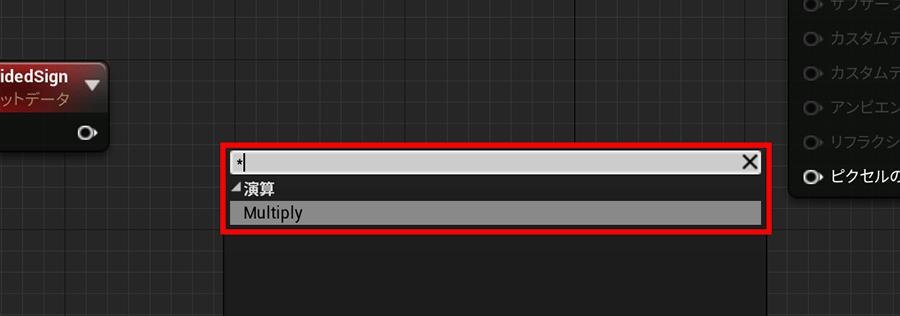 「Multiply」ノードを作成