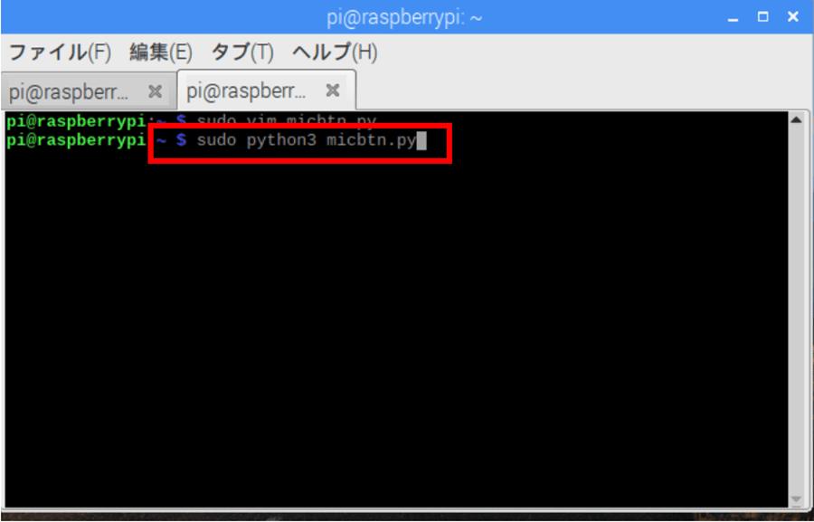 sudo python3 micbtn.py実行画面