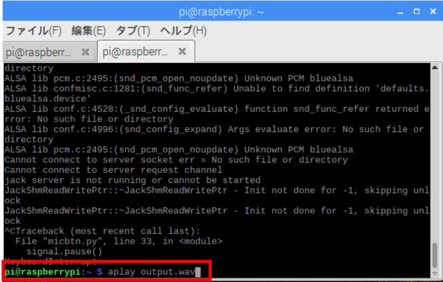 aplay output.wav実行画面