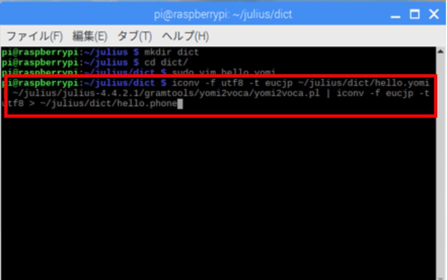 「読み(hello.yomi)」ファイルから「音素(hello.phone)」ファイルを作成