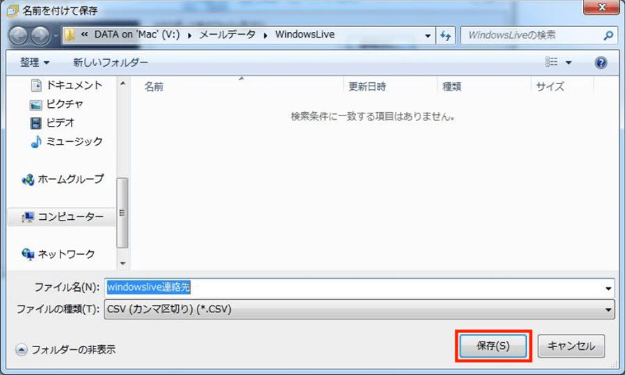データの保存先を指定して「保存」をクリック