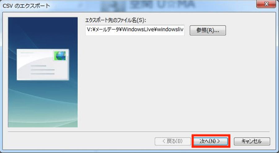 エクスポート先のファイル名を確認して「次へ」をクリック