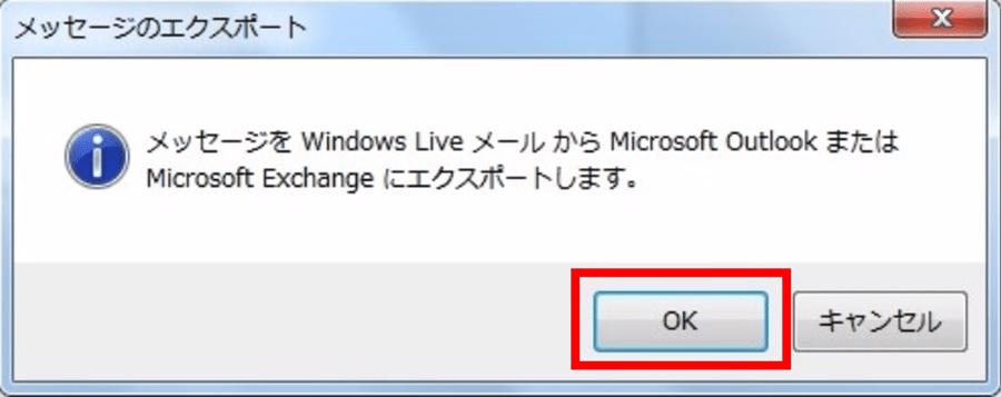 ダイアログで「OK」をクリックする