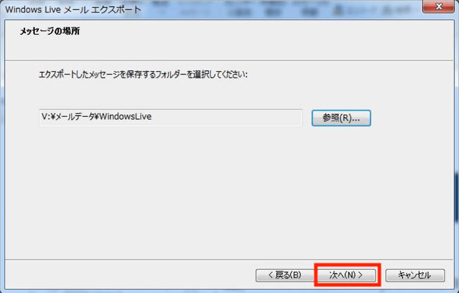 メールデータの保存先を指定して「次へ」をクリック