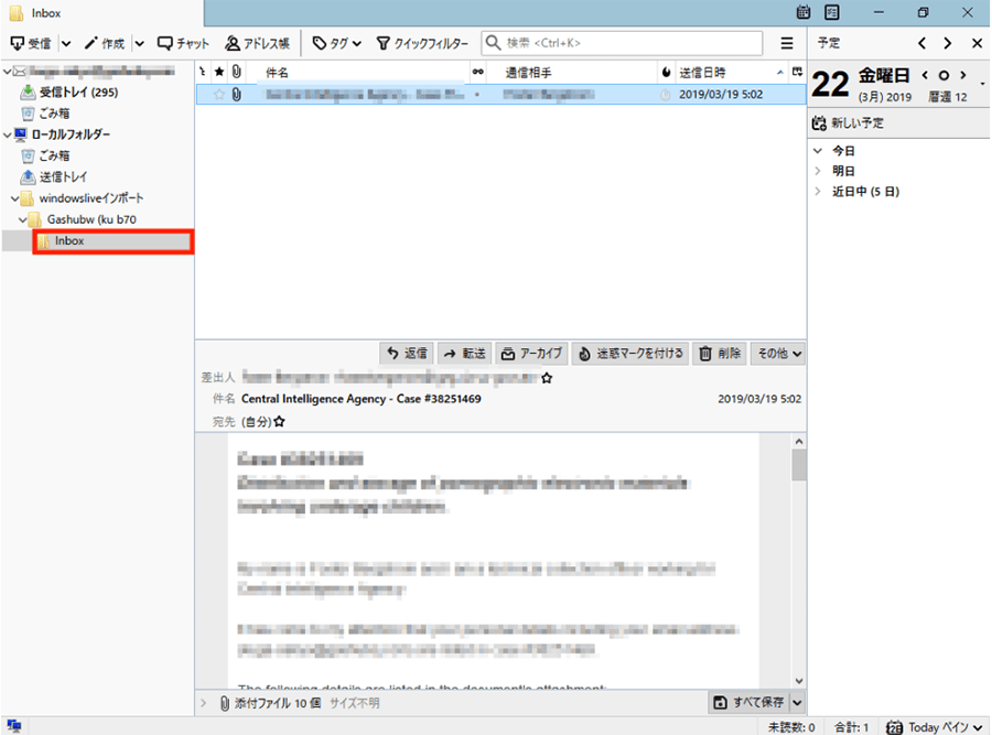 メールのインポートが完了した画面