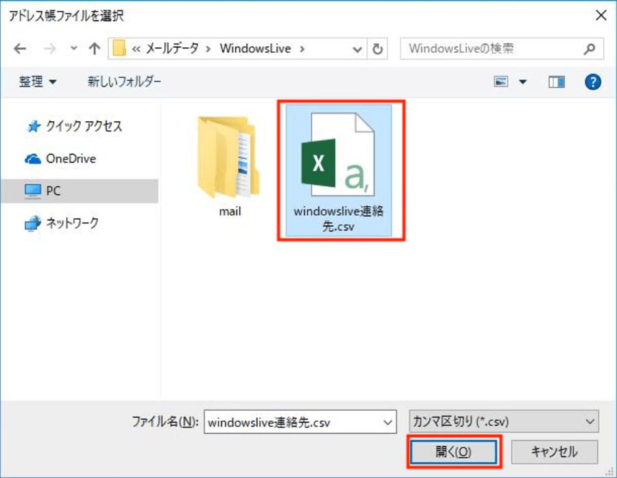 保存したCSVファイルを選択して「開く」をクリック