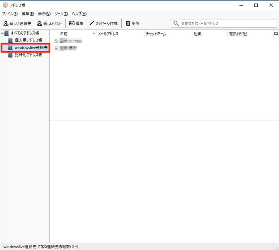 アドレス帳のインポートが完了した状態