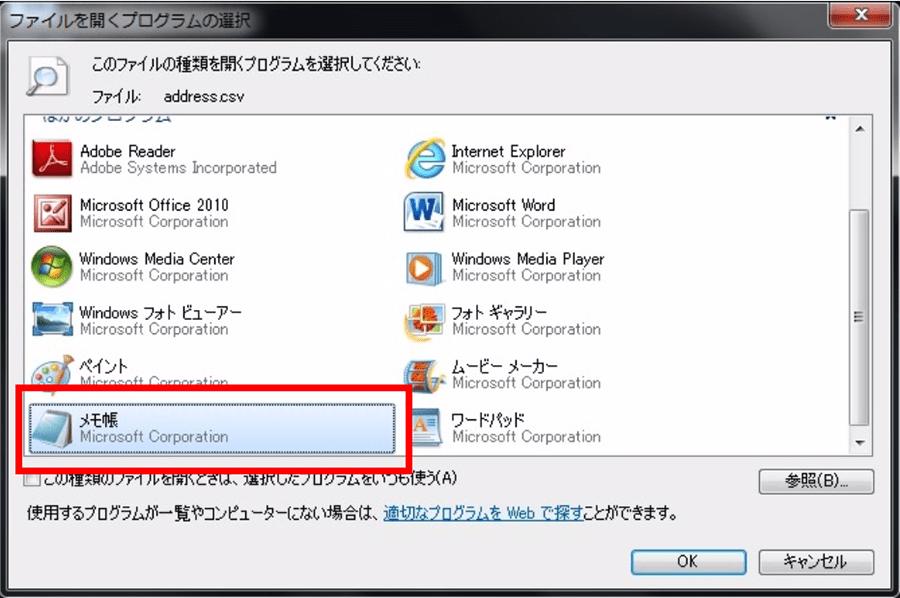 「ファイルを開くプログラムの選択」画面で「メモ帳」を選択