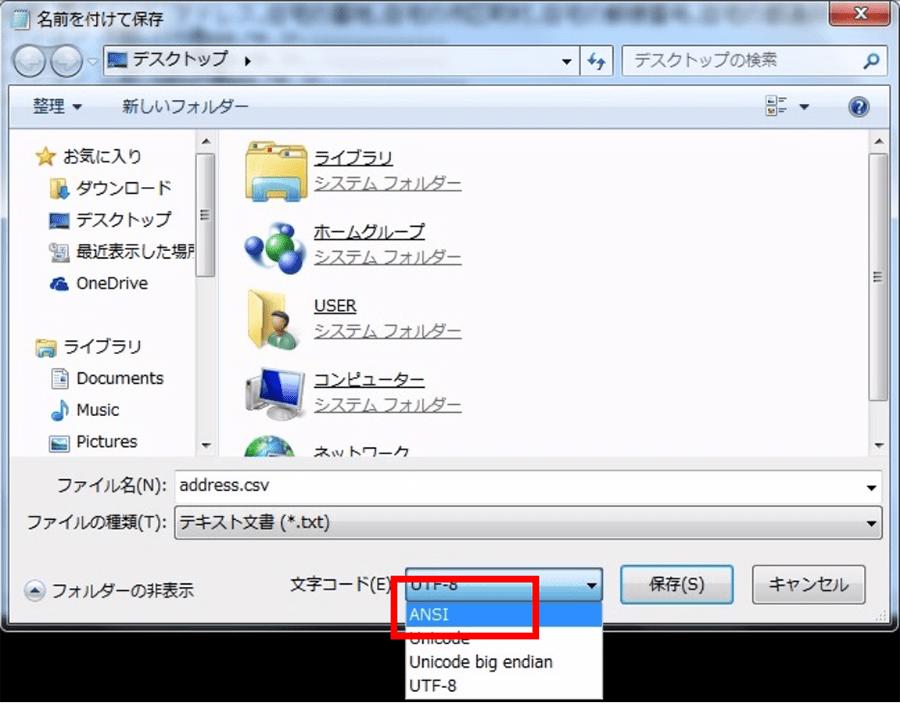 画面下側の文字コードを「UTF-8」から「ANSI」へ変更します。