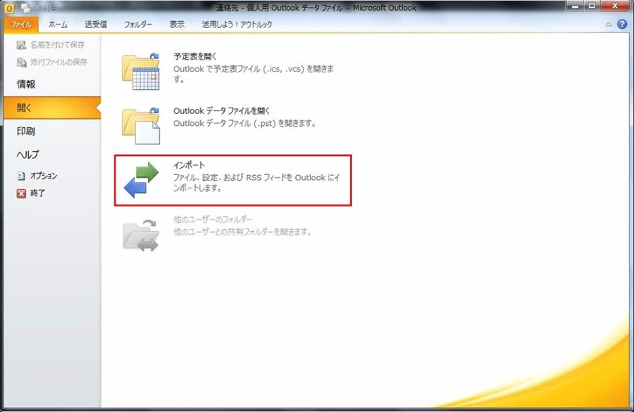 「ファイル」>「開く」>「インポート」と進む
