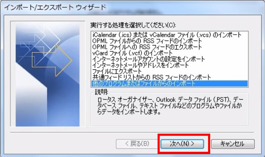 「他のプログラムまたはファイルからのインポート」を選択して「次へ」をクリック