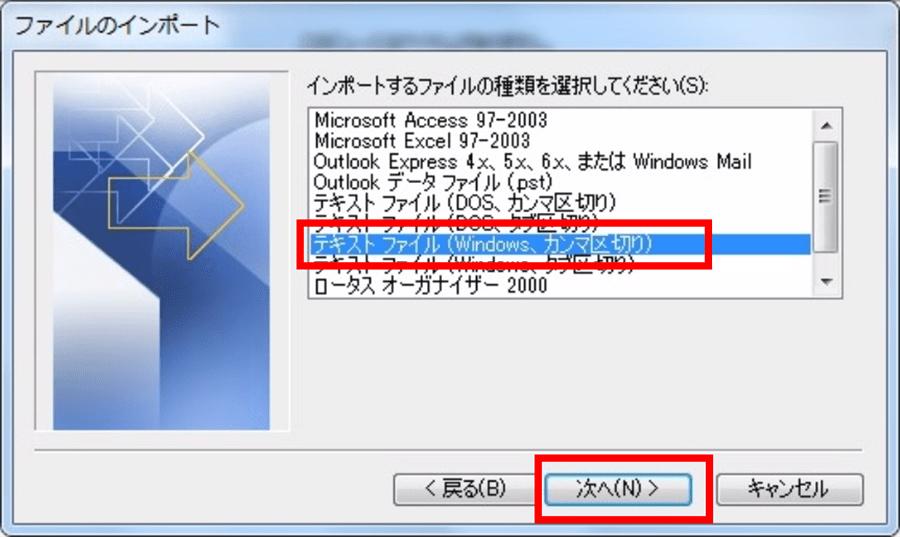 「テキスト ファイル(Windows、カンマ区切り)」を選択して「次へ」をクリック
