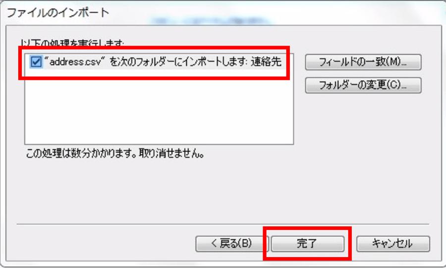 """「""""address.csv"""" を次のフォルダーにインポートします:連絡先」にチェックを入れ「完了」をクリック"""