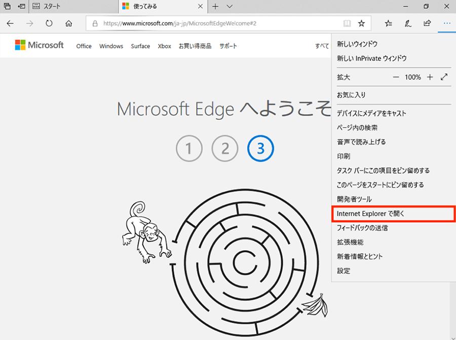 Microsoft Edgeには【Internet Explorerで開く】機能も用意されています