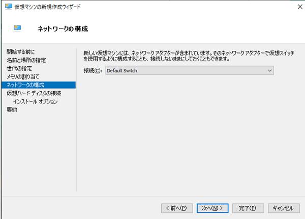 「既定のスイッチ (Default Switch)」を選択して [次へ] をクリックする