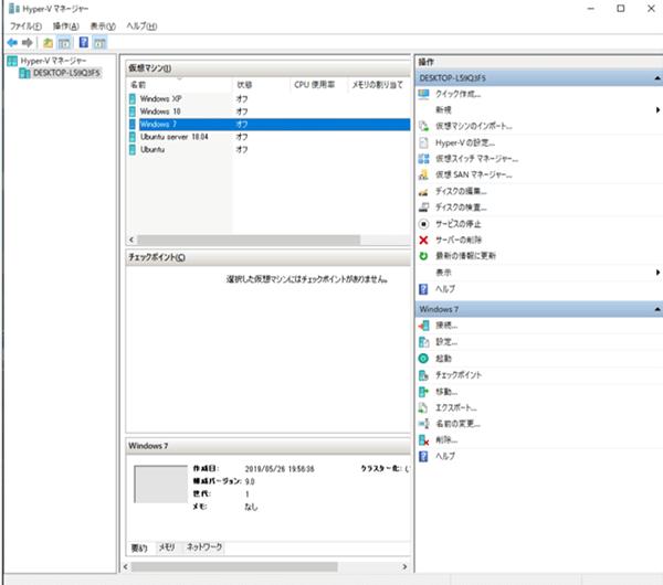 「Windows 7」を選択して右ペインから「接続」をクリックする