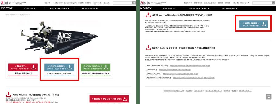赤枠部分をクリックしてダウンロードページヘアクセス
