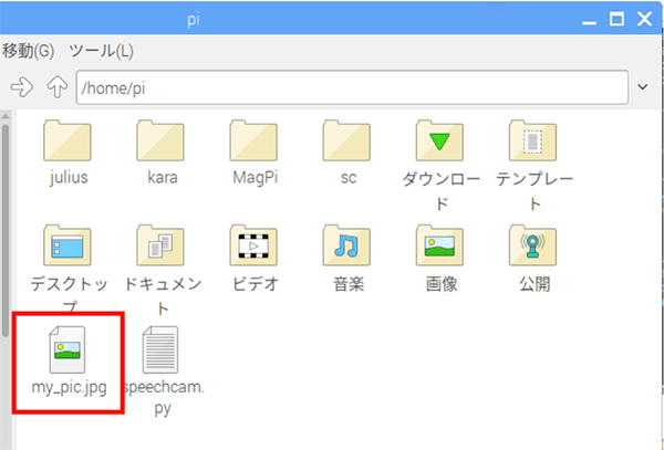 「my_pic.jpg」が撮影されたファイル