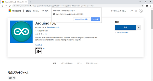「Microsoft Storeを開く」のボタンをクリック