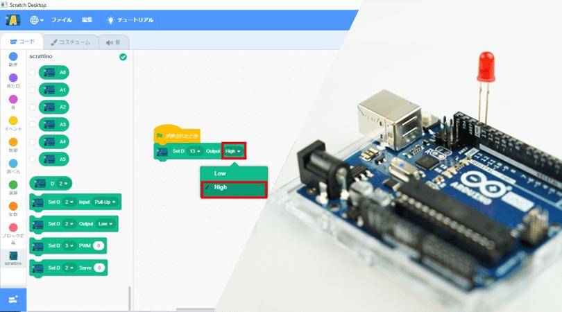 プログラミング入門 ScratchとArduinoを使ってLEDを光らせよう!のイメージ