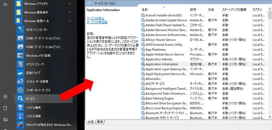 「Windows管理ツール」の「サービス」をクリック