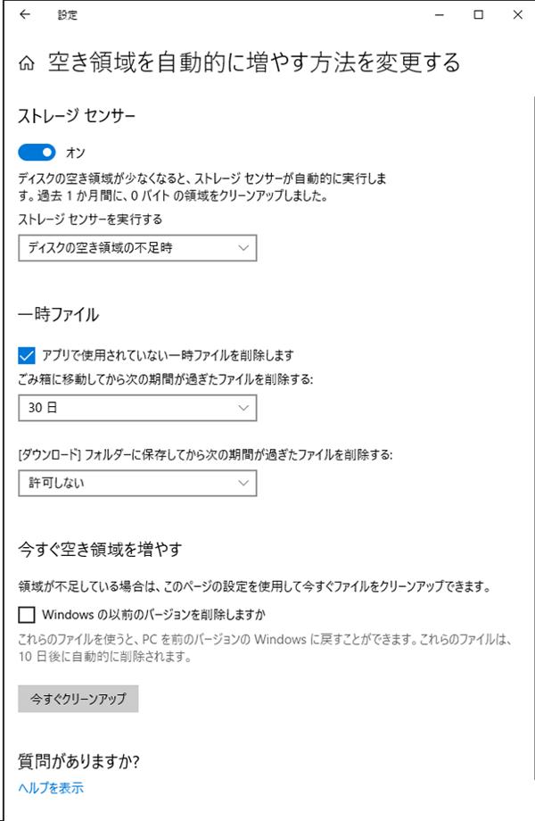 [空き領域を自動的に増やす方法を変更する] をクリックしてスケジュール変更ができる