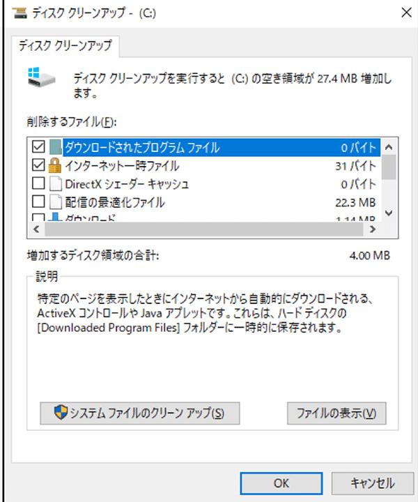 「ディスククリーンアップ」画面からもほぼ同じ操作ができる