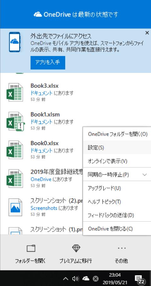 OneDriveクラウドのアイコンを右クリックして [設定] をクリックする