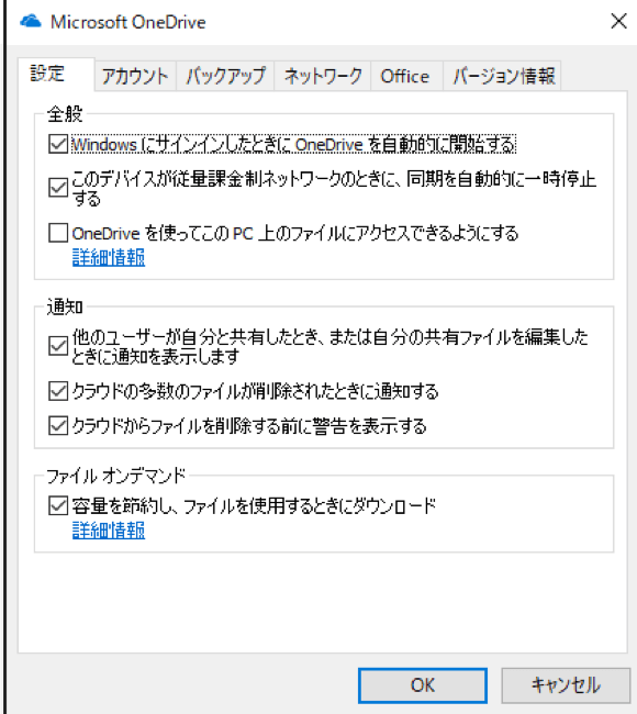 「ファイルオンデマンド - 容量を節約し、ファイルを使用するときにダウンロード」にチェックをつける