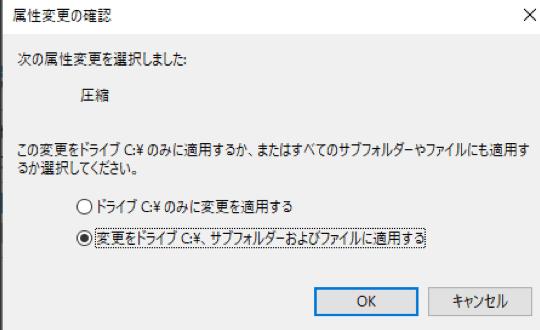 「変更をドライブC:\、サブフォルダーおよびファイルに適用する」にチェックをつける