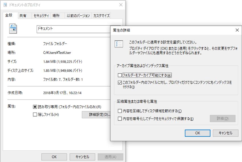[プロパティ] → [詳細設定] →「内容を圧縮してディスク領域を節約する」をチェックする