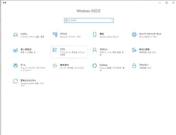 [スタート] → [設定] → [アプリ] をクリックする