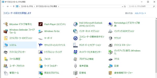 [スタート] → [Windowsシステムツール] → [コントロールパネル] → [システム] をクリックする