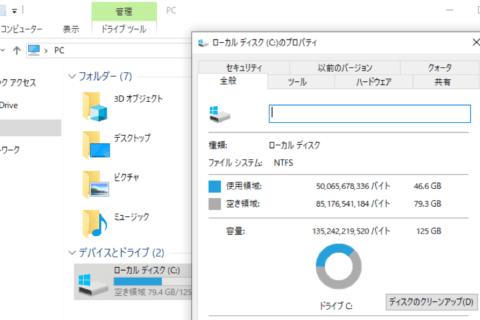 Windows 10の空き容量を増やす方法