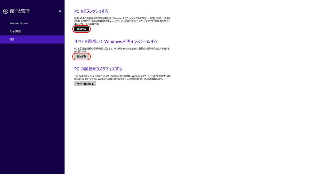 Windows 8.1 リカバリー手順・『PCをリフレッシュする』と『すべてを削除してWindowsを再インストールする』の選択画面