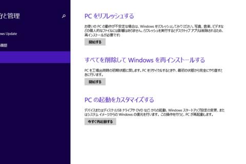 Windows 8.1 初期化の方法のイメージ画像