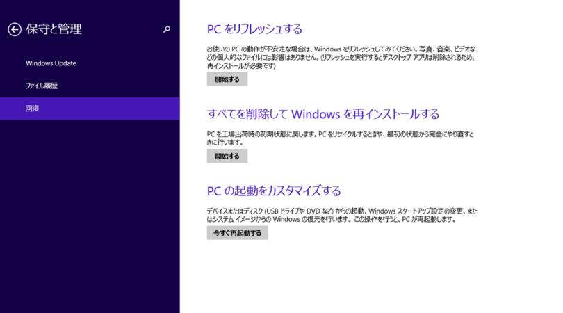 初期 windows10 パソコン 化
