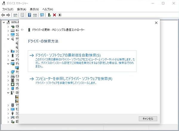 「ドライバーソフトウェアの最新版を自動検索」を選択