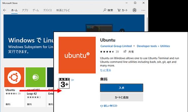 Microsoft StoreからUbuntuをインストール
