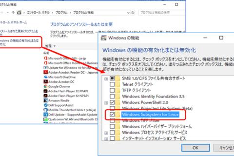 WSLでWindows 10にLinux仮想環境を構築のイメージ画像