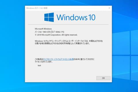 Windows 10 May 2019 Update(1903) 大型アップデート レビューのイメージ画像