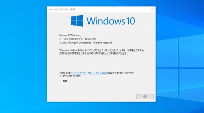 ウインドウズ 10 バージョン 1903 Windows 10のバージョンアップ方法(1903から1909へ)|Office