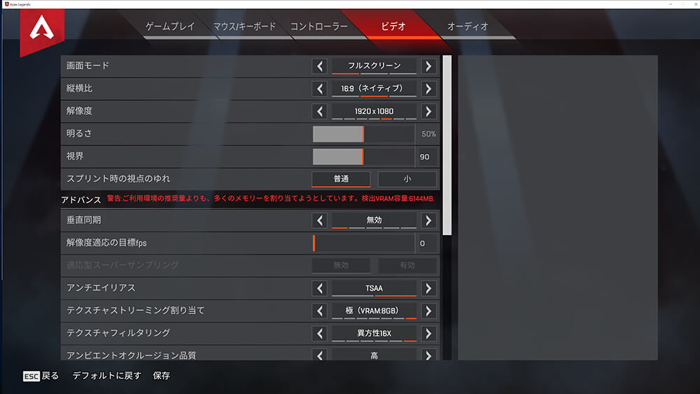 Apex Legendsのビデオ設定画面