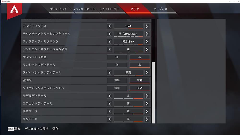 Apex Legendsのビデオ設定画面で各項目を「高」に変更