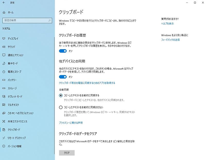 「クリップボードの履歴」と「デバイス間で同期する」の画面
