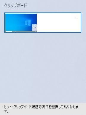 「Windows」+「V」キーを押すとクリップボード履歴がポップアップ表示(クリップボードにプリントスクリーンの履歴がある状態)