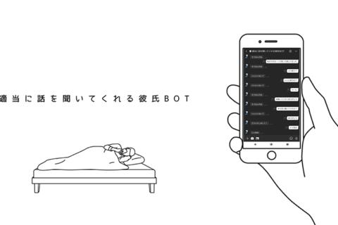 LINE Messaging APIとGoogle Apps ScriptとCOTOHA APIで「適当に話を聞いてくれる彼氏Bot」を作ってみたのイメージ画像