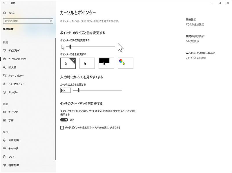 カーソルとポインターの画面(マウスポインタ―16段階、テキストカーソル20段階の調節が可能)