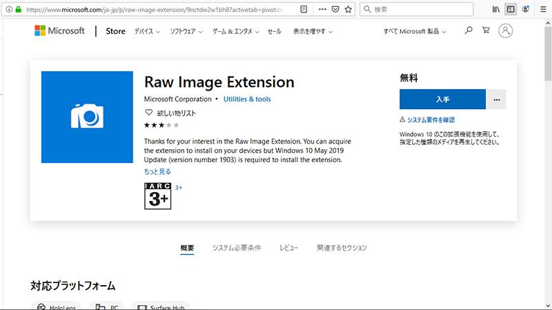 Microsoft Storeにアクセスし「Raw Image Extension」で検索